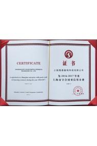 .上海市守合同重信用企业