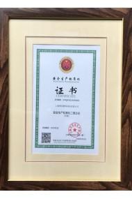 安全生产化标准证书