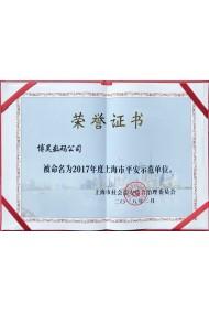 上海市平安示范单位